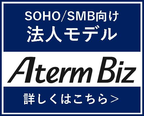 Aterm Bizシリーズ製品ページへのご案内