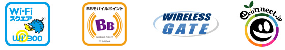 「Wi-Fiスクエア」「BBモバイルポイント」「WIRELESS GATE」「econnect.jp」