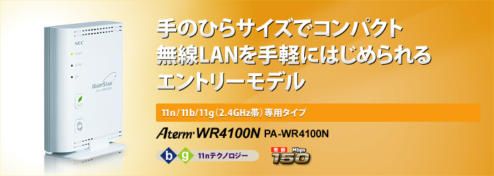 AtermWR4100N